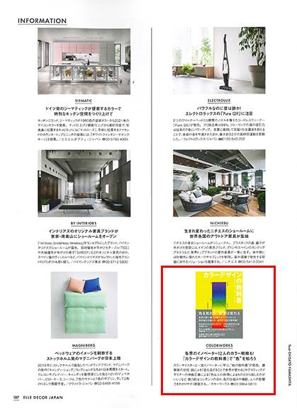 ELLE DECOでカラーデザインの教科書を取り上げて頂きました