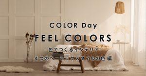 色の日セミナー(4ベーシックスタイル)