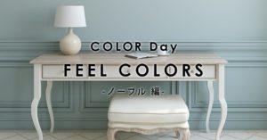 色の日セミナー(ノーブル編)