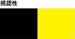 視認性_視認性の高い配色_黒黄