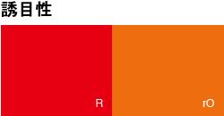誘目性_誘目性の高い色_赤オレンジ